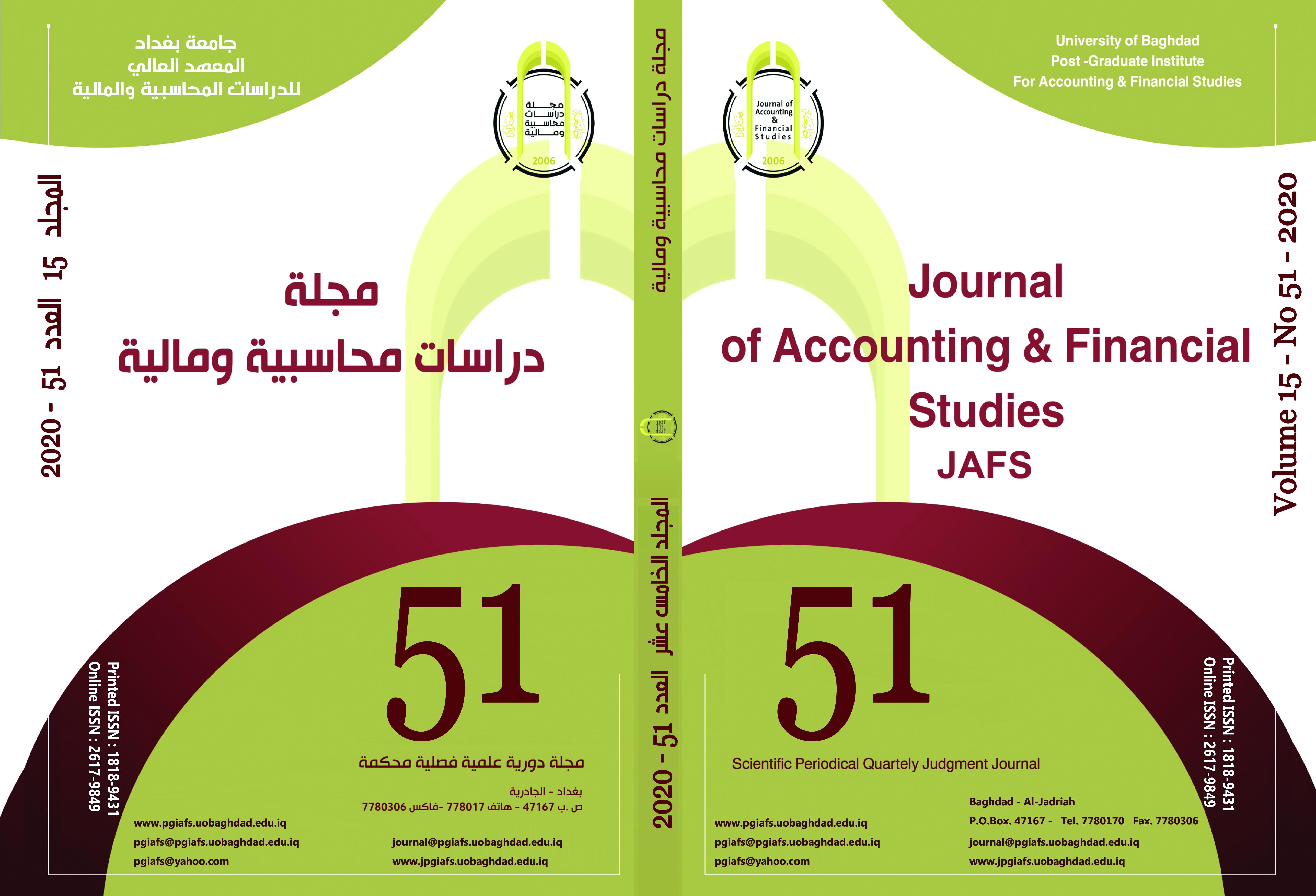 مجلة دراسات محاسبية ومالية